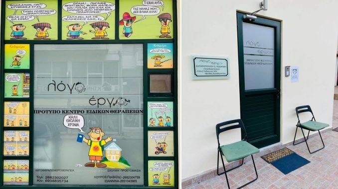 Λογοθεραπεία και Εργοθεραπεία στην Πρέβεζα, από έμπειρους και καταξιωμένους επιστήμονες