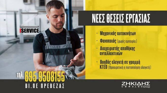 Νέες θέσεις εργασίας στο Ζηκίδης Group