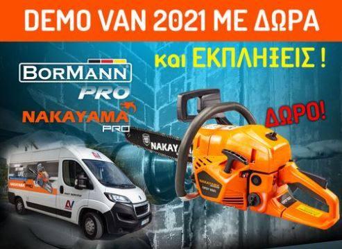 Είστε λάτρεις των εργαλείων; Ζήστε από κοντά την απόλυτη εμπειρία των μηχανημάτων PRO στο Τεχνικό super market PROFI !!!