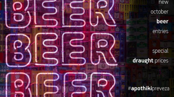 Μπυροκατάσταση για όλο τον Οκτώβριο με καινούργιες μπύρες κάθε εβδομάδα στην Αποθήκη!